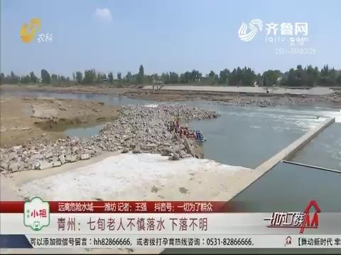 【远离危险水域——潍坊】青州:七旬老人不慎落水 下落不明