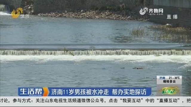 济南11岁男孩被水冲走 帮办实地探访