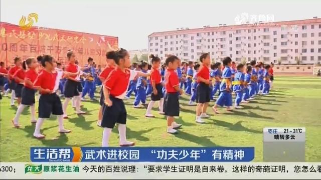 """滨州:武术进校园 """"功夫少年""""有精神"""