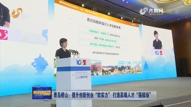 """青岛崂山:提升创新创业""""软实力"""" 打造高端人才""""强磁场"""""""