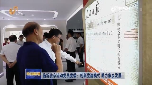 临沂驻京流动党员党委:创新党建模式 助力家乡发展
