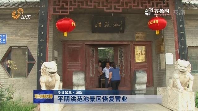 【今日聚焦·追踪】平阴洪范池景区恢复营业