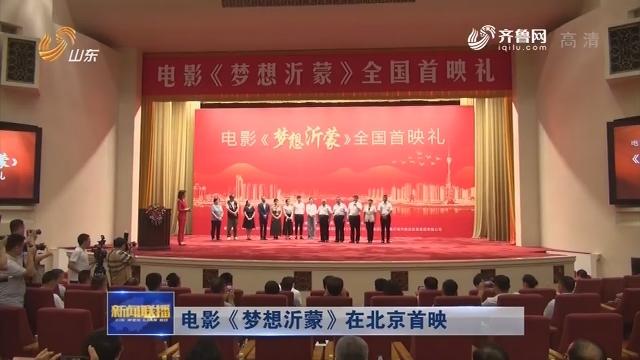 电影《梦想沂蒙》在北京首映