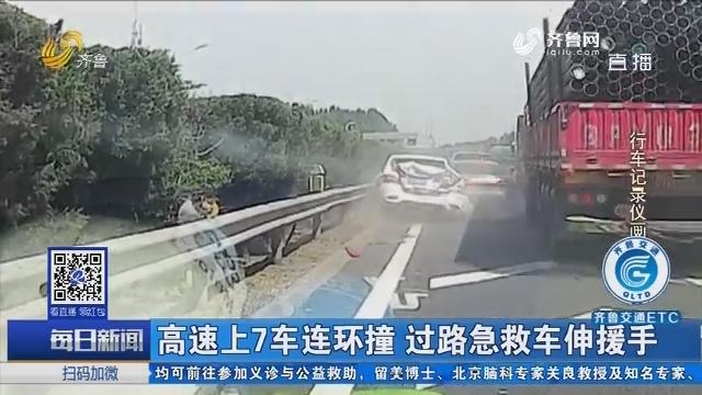 高速上7车连环撞 过路急救车伸援手