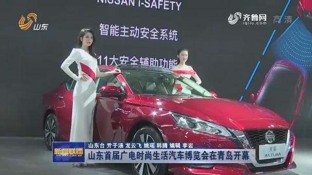 山东首届广电时尚生活汽车博览会在青岛开幕