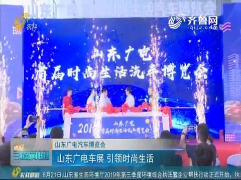【山东广电汽车博览会】山东广电车展 引领时尚生活