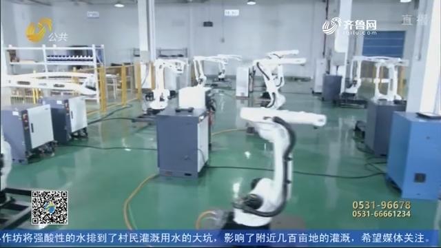 【问政山东回头看】山东企业青睐外来的机器人 人工智能发展如何发力?