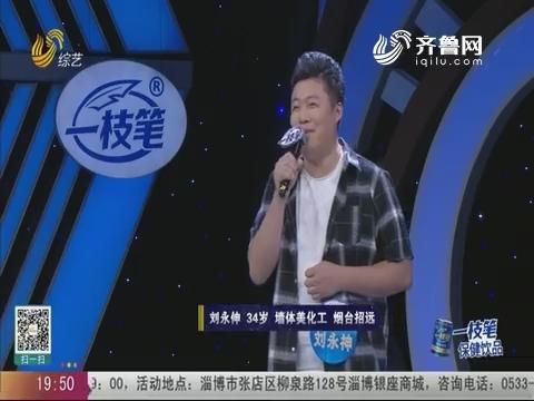 20190822《我是大明星》:神秘大礼惊现舞台 武老师将如何应对