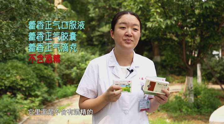 《生活大求真》:藿香正气水和藿香正气口服液什么区别,哪个效果更好?