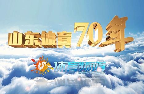 山东体育70年之林伟宁