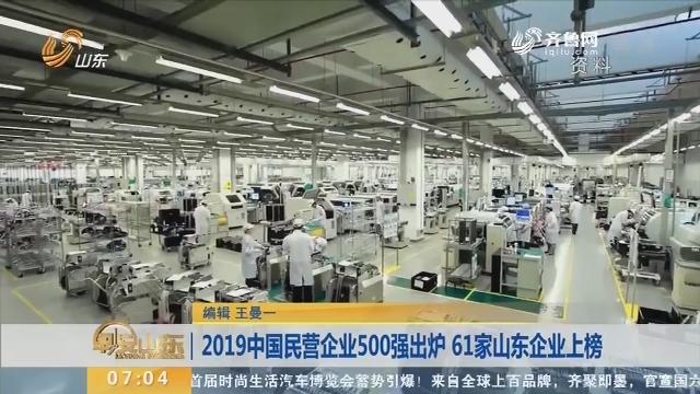 2019中国民营企业500强出炉 61家山东企业上榜