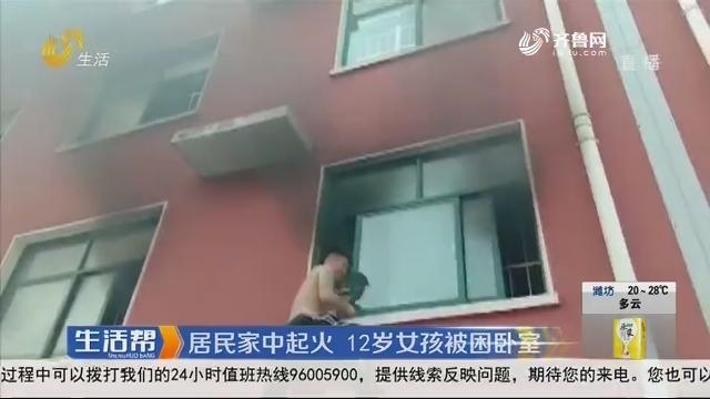 临沂:居民家中起火 12岁女孩被困卧室