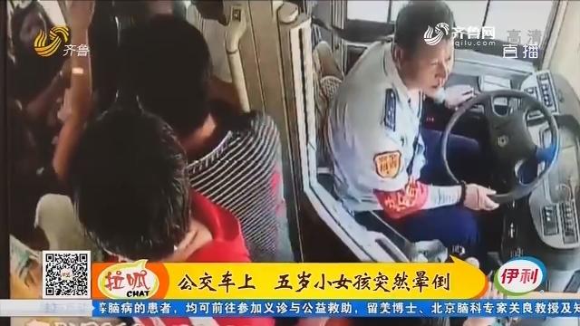 青岛:公交车上 五岁小女孩突然晕倒