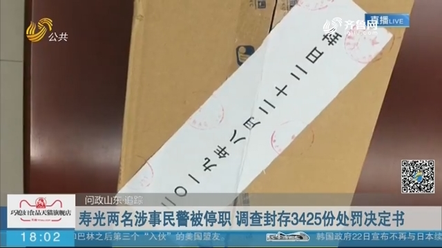 【问政山东·追踪】寿光两名涉事民警被停职 调查封存3425份处罚决定书