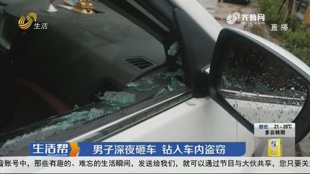 临沂:男子深夜砸车 钻入车内盗窃