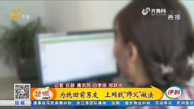 """东营:为挽回前男友 上网找""""师父""""做法"""