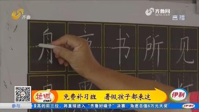 青岛:免费补习班 暑假孩子都来这