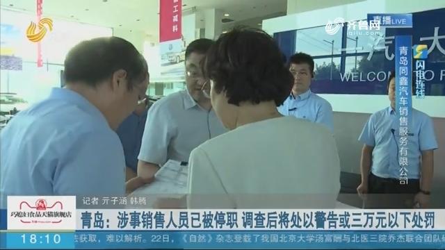 【闪电连线】青岛:涉事销售人员已被停职 调查后将处以警告或三万元以下处罚