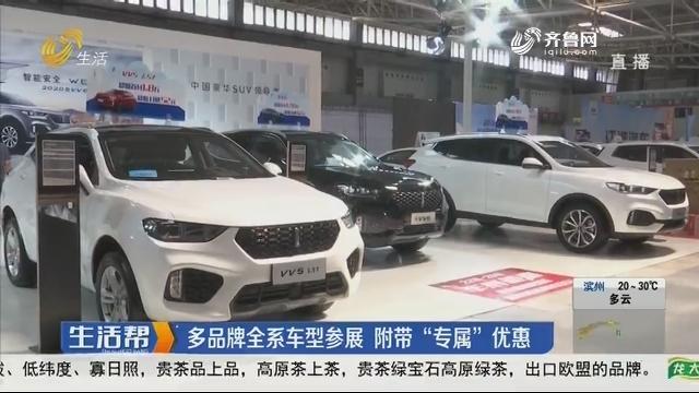 """青岛:多品牌全系车型参展 附带""""专属""""优惠"""