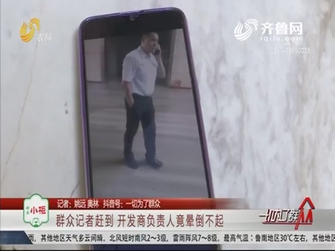 【群众安居行动】泰安:群众记者赶到 开发商负责人竟晕倒不起