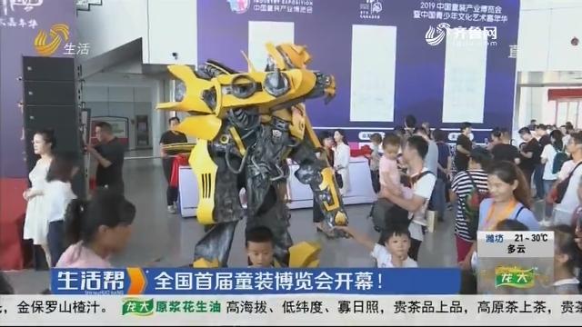 青岛:全国首届童装博览会开幕!