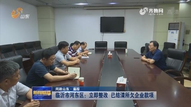 【问政山东·追踪】临沂市河东区:立即整改 已结清所欠企业款项
