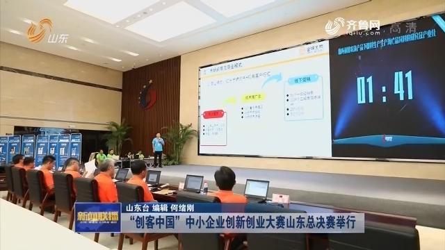 """""""创客中国""""中小企业创新创业大赛山东总决赛举行"""