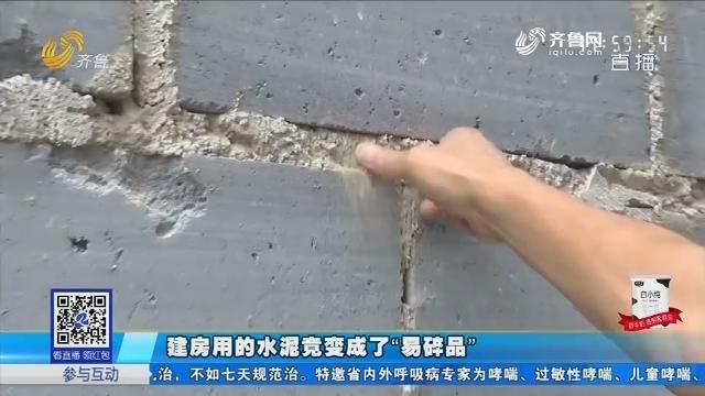 """【天天315】东阿:建房用的水泥竟变成了""""易碎品"""""""
