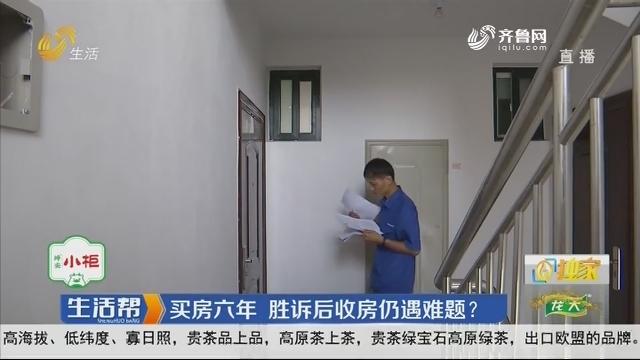 【独家】潍坊:买房六年 胜诉后收房仍遇难题?