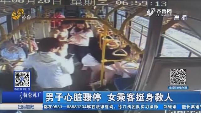 淄博:男子心脏骤停 女乘客挺身救人