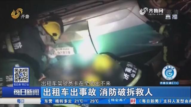 济南:出租车出事故 消防破拆救人