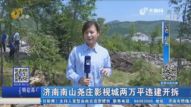 济南南山尧庄影视城两万平违建开拆