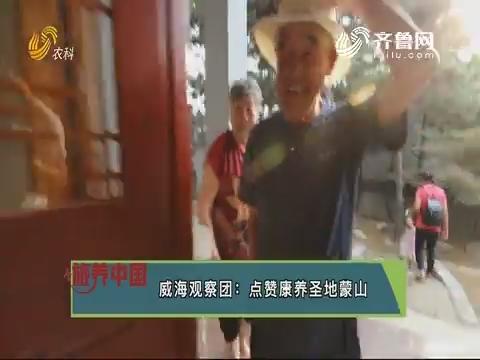 20190823《旅养中国》:威海观察团——点赞康养圣地蒙山