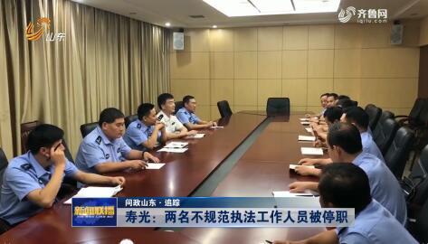 【问政山东·追踪】寿光:两名不规范执法工作人员被停职