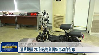 消费提醒:如何选购新国标电动自行车