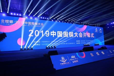 中国围棋大会日照盛大举行