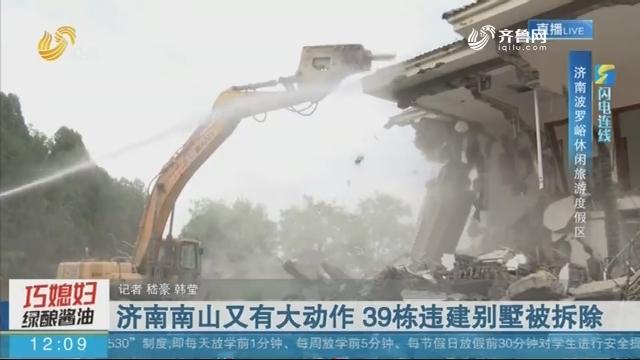 【闪电连线】济南南山又有大动作 39栋违建别墅被拆除