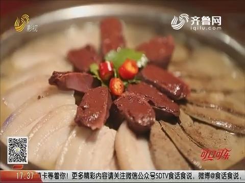 20190824《你消费我买单之食话食说》:济南商圈附近也能吃到的特色美食
