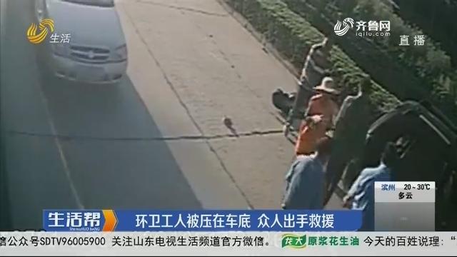 潍坊:环卫工人被压在车底 众人出手救援