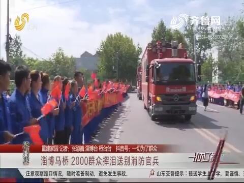 【重建家园】淄博马桥 2000群众挥泪送别消防官兵