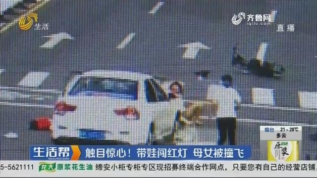 淄博:触目惊心!带娃闯红灯 母女被撞飞
