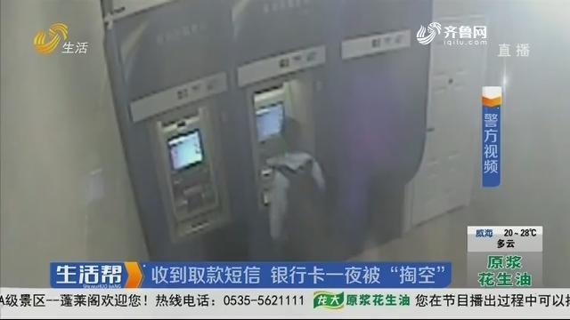 """菏泽:收到取款短信 银行卡一夜被""""掏空"""""""