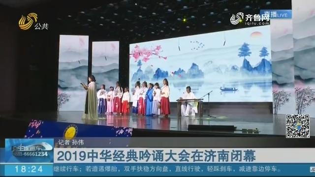 2019中华经典吟诵大会在济南闭幕
