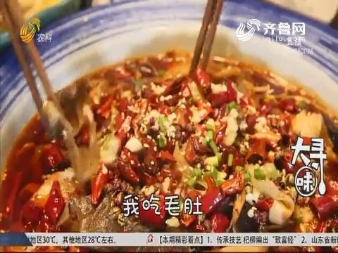 大寻味:济南 鱼悦餐厅毛血旺