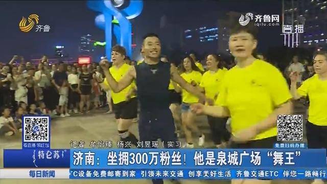 """济南:坐拥300万粉丝!他是泉城广场""""舞王"""""""