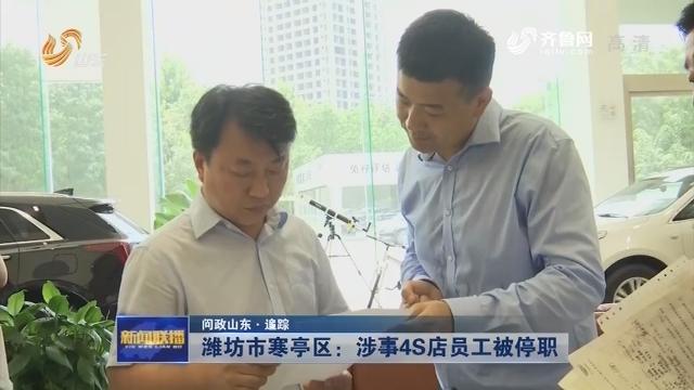 【问政山东·追踪】潍坊市寒亭区:涉事4S店员工被停职