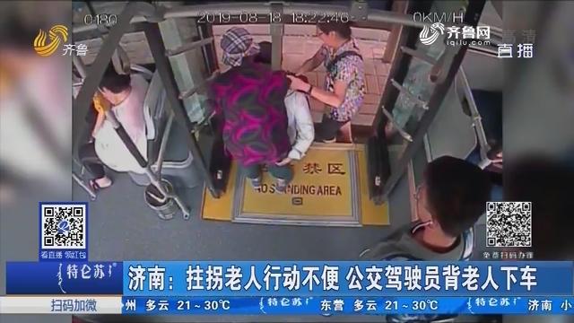 济南:拄拐老人行动不便 公交驾驶员背老人下车