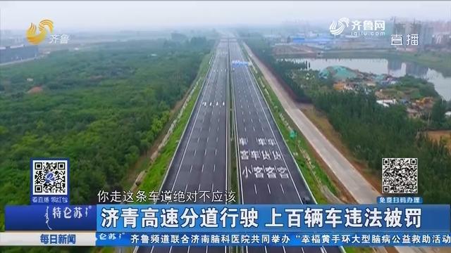 济青高速分道行驶 上百辆车违法被罚