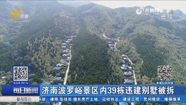 济南波罗峪景区内39栋违建别墅被拆