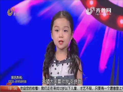 2019年08月24日《超级萌宝秀》完整版